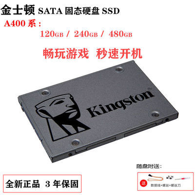 金士顿Kingston 120G 240G SSD 480G固态硬盘SATA台式笔记本 A400