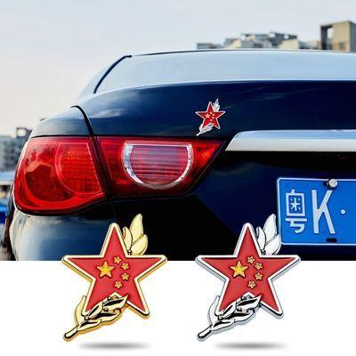 汽车金属贴国旗车贴3D立体个性改装中国五星红旗爱国叶子带国旗贴