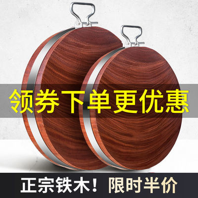 进口铁木砧板菜板实木案板家用切菜板整木红铁木砧板厨房圆形菜墩