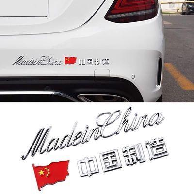 汽车网红个性文字中国制造车标贴金属改装国旗车身贴爱国装饰贴