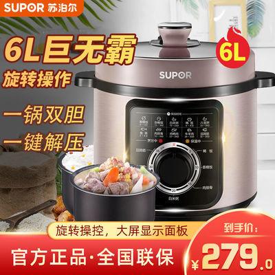 苏泊尔电压力锅家用6L升双胆7高压饭煲5官方旗舰店4特价3-8人正品