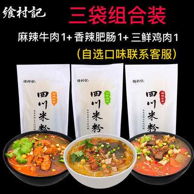【热卖】绵阳米粉老开元正宗四川特产速食方便粉丝牛肉肥肠鸡汤米