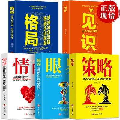 蚂蚁书苑全五册眼界+见识+情商+策略+格局 成功励志书籍书院5本书