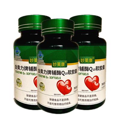 3瓶180粒辅酶Q10软胶囊威海紫光金奥力提供心脏动力增强免疫力