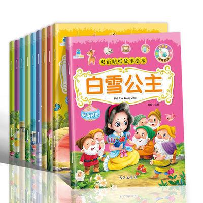 儿童0-2-3-4-5-6岁宝宝中英双语贴画粘贴纸书专注力训练益智玩具