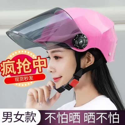 头盔电瓶车男女电动车四季通用防晒夏季防紫外线摩托车安全帽