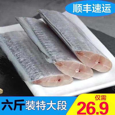 特级大号带鱼中段海鲜活刀鱼带鱼新鲜冷冻段特大东海舟山30%包冰