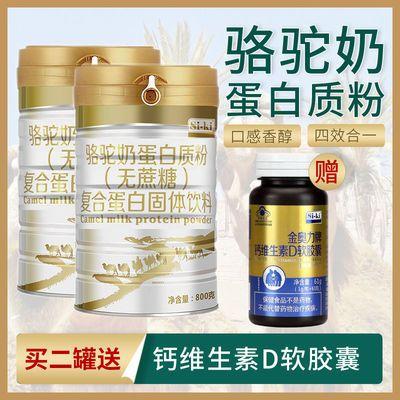 无蔗糖骆驼奶蛋白质粉800g大豆乳清蛋白粉学生成人老人增强体质