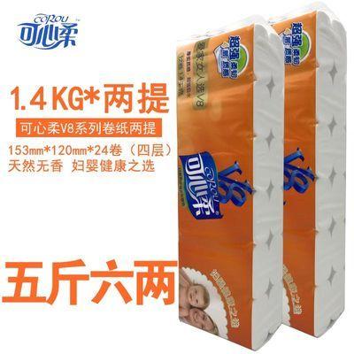 可心柔V8无芯卫生卷纸1.4KG四层印花两提24卷五斤六两妇婴VE2305H