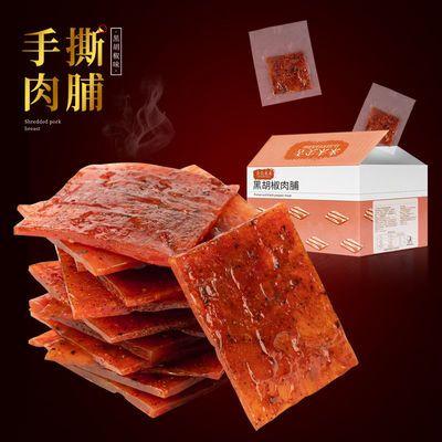 舌尖未来猪肉铺熟食肉干类小吃零食休闲食品