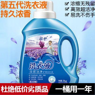 【特价】薰衣草香氛洗衣液正品香味持久留香低泡易漂家庭装多规格