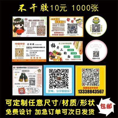 二维码贴纸定做不干胶标贴外卖水果LOGO封口标签定制广告设计印刷