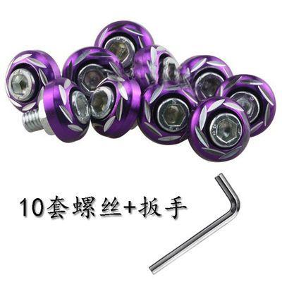 踏板摩托车改装配件彩色雕花车螺丝电动车螺丝帽鬼火改装件牌螺丝