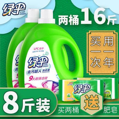 绿伞洗衣液洗衣粉4/6斤薰衣芳菲/玉兰香洁净护理柔顺芳香去渍低泡