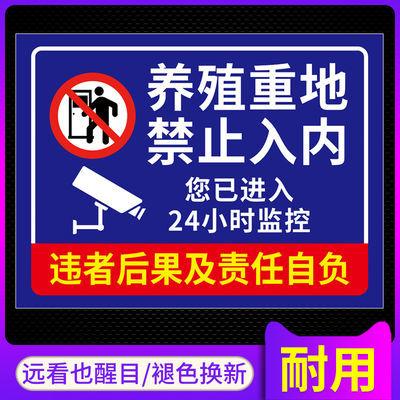 养殖重地闲人免进养殖场禁止入内警示牌24小时监控区域温馨提示牌