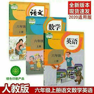 部编人教版小学六年级上册语文数学英语书课本六上人教版语数英