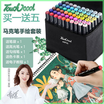 66345/正品touch马克笔套装双头油性学生绘画动漫设计美术专用儿童彩笔