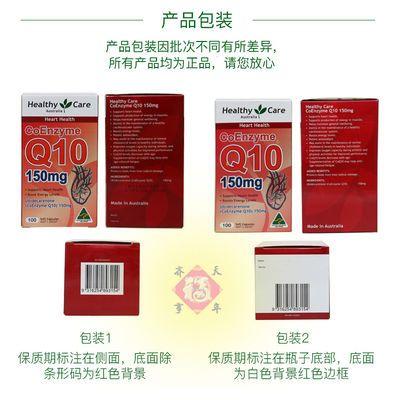 澳洲Healthy Care辅酶q10心脏保健品养护心脑血管HC150mg 100粒