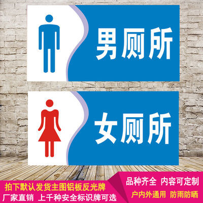 男女洗手间铝板反光标牌标识卫生间指示牌厕所门牌定制标志牌提示