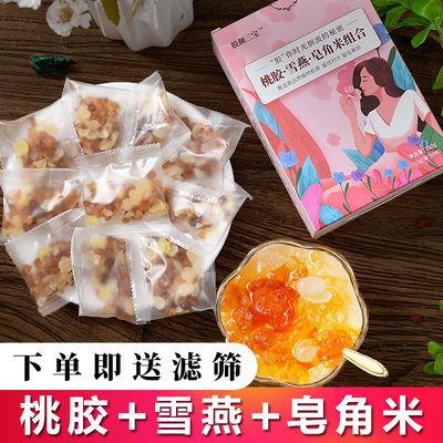 桃胶雪燕皂角米组合正品非野生黄金组合装云南食用桃花泪雪莲子