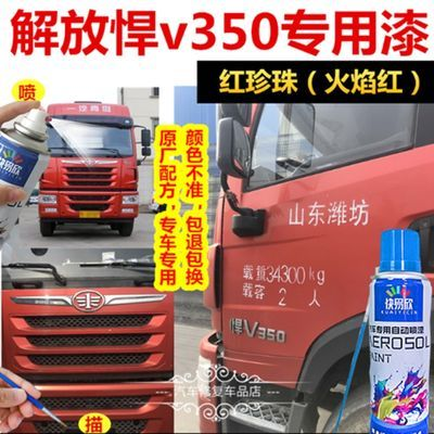 一汽青岛解放悍v350专用自喷漆红色漆货车手喷油漆火焰红原厂配方