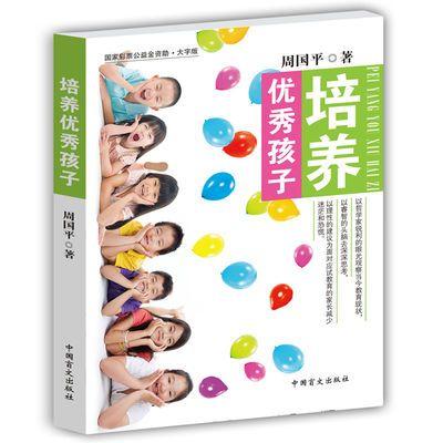 正版 培养优秀孩子 (大字版)/周国平著 教育孩子的书籍 家庭教育