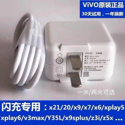 vivo充电器原装x20 Y79 x21 Y67A手机原配数据线快充插头直充