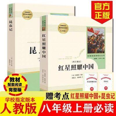 红星照耀中国昆虫记任选完整版八年级上初中全套书必读人教版正版