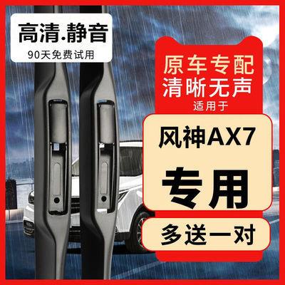 东风风神ax7雨刮器专用原装AX7雨刷器通用无骨U型进口胶条刮雨片
