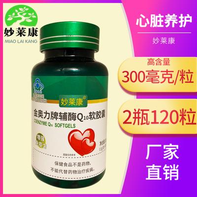 4瓶辅酶Q10软胶囊60粒辅酶q10老人心脏不好选择养护心脏增强免疫