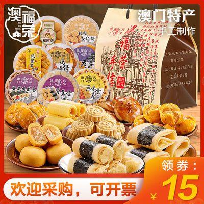 澳门特产杏仁饼手信蛋卷传统糕点心类中秋节日大礼包盒休闲小零食
