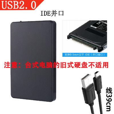 圣技仕笔记本移动硬盘盒子2.5寸USB3.02.0SATA串口通用IDE并口
