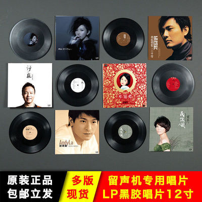 正版 刘德华 张信哲 邓丽君 蔡琴 许巍 黑胶唱片LP12寸留声机专用