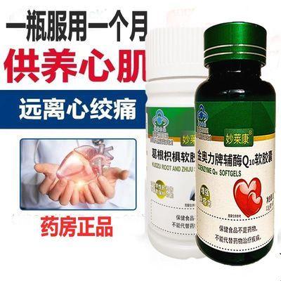发5瓶300粒辅酶Q10软胶囊医药级水溶辅酶q10养护心脏增强免疫力