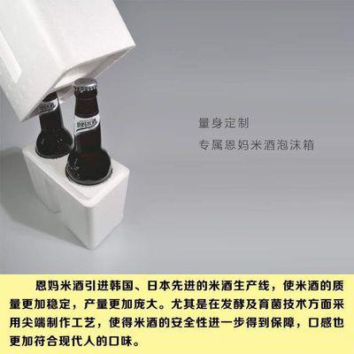 【热卖】恩妈米酒朝鲜族传统延边延吉糯米酒饮料正品米酒农家自酿