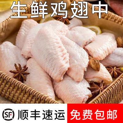 新鲜 鲜冻鸡翅中 奥尔良烤翅原料2斤装可乐鸡翅中红烧鸡翅