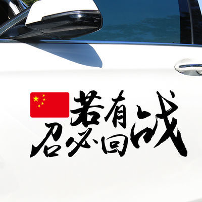 若有战召必回车贴纸创意个性文字军人爱国汽车贴纸车身遮挡装饰贴