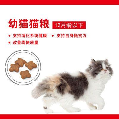 【皇家猫粮K36幼猫2kg】怀孕哺乳期母猫粮12月以下幼猫鸡肉味400g