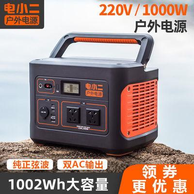电小二户外电源220V大容量蓄电池1000瓦大功率汽车载应急备用电瓶