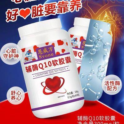 特价恩威万辅酶Q10胶囊60粒可搭保护心脏心脑血管健康增免疫力
