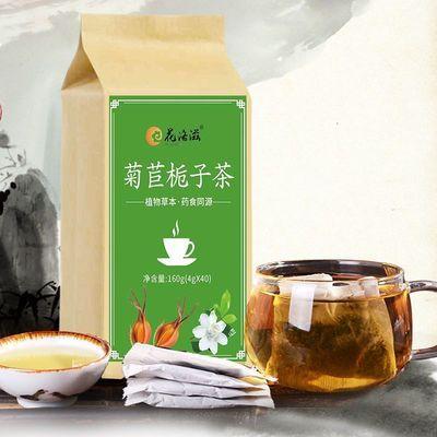 菊苣栀子茶葛根桑叶栀子百合组合中老年养生花草茶叶160g/40包
