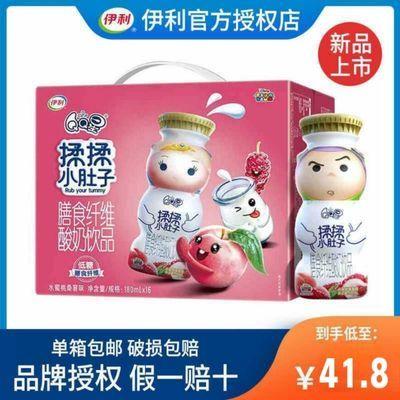 新品QQ星揉揉小肚子膳食纤维草莓猕猴桃/水蜜桃桑葚味酸奶饮品