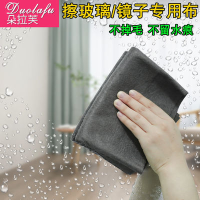 擦玻璃布不留痕专用无水印擦镜子神器多功能抹布家务清洁巾魔力布