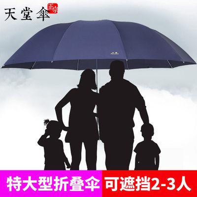 天堂伞特大雨伞三人折叠加大加固超大号手动防风防雨男女学生雨伞