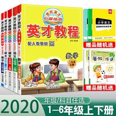 2020英才教程一二三四五六年级上册下册语文数学英语字词句段篇