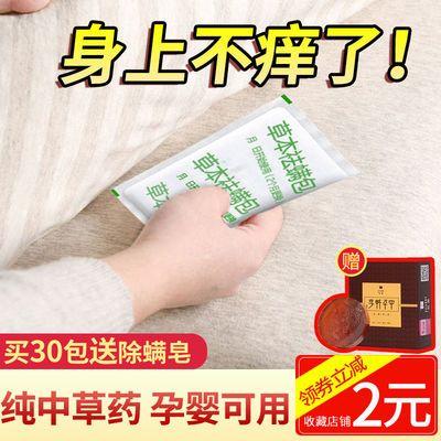 除螨包床上除螨神器去螨虫贴家用中草药除螨包祛螨虫喷雾剂杀虫剂