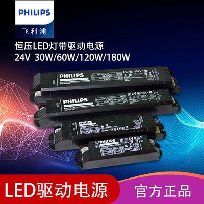 飞利浦LED灯带驱动电源24V恒压30W60W120W180W变压器灯槽镇流器