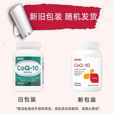 2瓶装*保税直发美国GNC辅酶q10高浓度软胶囊100mg120粒心脏活力