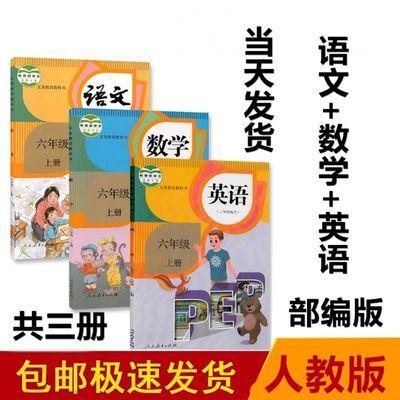 2020最新人教版六年级上册语文数学英语全套教材教科书部编版包邮