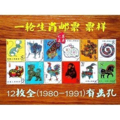 新中国邮政第一轮十二生肖邮票大全套猴到羊生肖12枚全新斜杠收藏